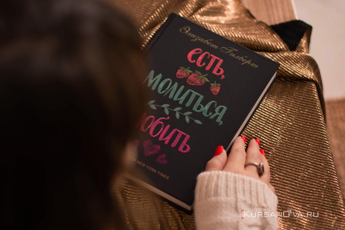 Фотосесия девушки с книгой есть молится любить
